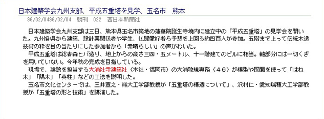 西日本新聞 1996年2月4日 朝刊