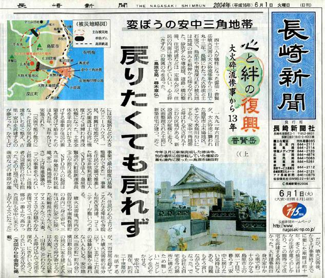 長崎新聞 2004年6月1日 朝刊
