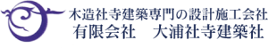 大浦社寺建築社