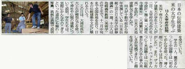 西日本新聞 2006年9月3日 朝刊