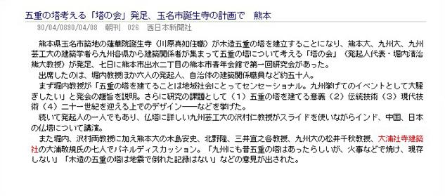 西日本新聞 1990年4月8日 朝刊