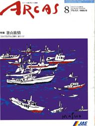日本エアシステム機内誌 ARCAS 1995年 8月号