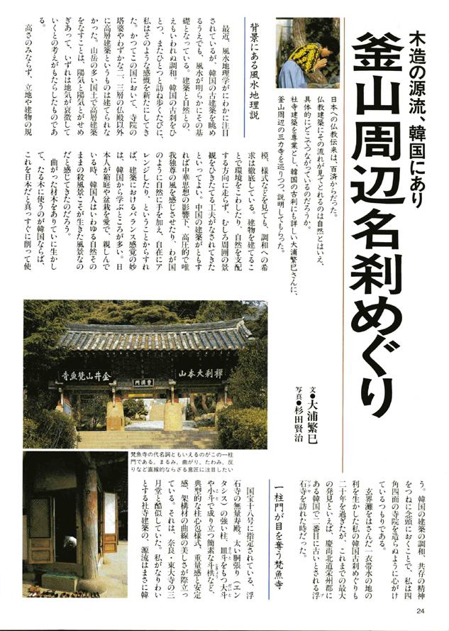 日本エアシステム機内誌 ARCAS 1995年 8月号 1
