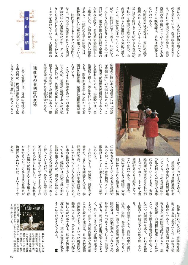 日本エアシステム機内誌 ARCAS 1995年 8月号 02